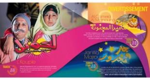Télévision Ramadan moubarak saïd
