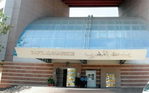 Bank al maghrib nouveau siege rabat