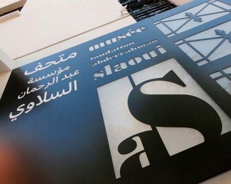 Fondation Abderrahman Slaoui a Casablanca