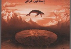 Prix Booker du roman arabe