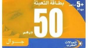 Abonnés mobiles Fini l'incognito au Maroc !