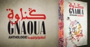 Coffret anthologie gnaoua maroc