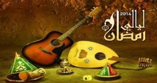 Nuits du Ramadan, 3ème édition