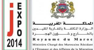 Salon Officiel des Marocains Résidant à l'Etranger : du 5 au 10 août 2014