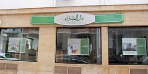 Dar assafaa banque islamique maroc