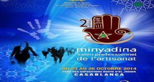 Minyadina : Un 2ème salon pour l'artisanat marocain