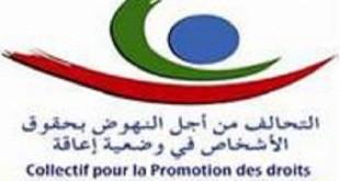 Maroc : Le Mouvement SOS 97/1 est né !