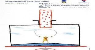 21ème édition du cinéma Méditerranéen de Tétouan