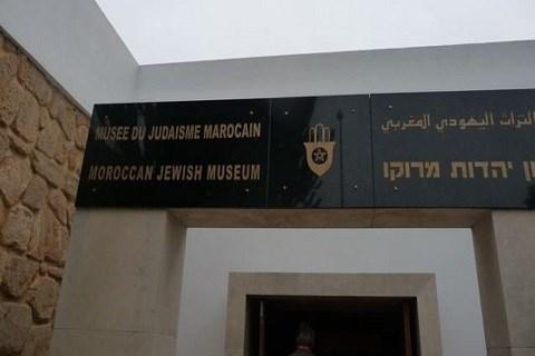 Musee du judaisme marocain