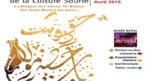 Festival : Soufis et religion de l'amour