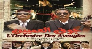 Cinéma : Sortie de «L'orchestre des aveugles» en mai