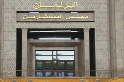 Chambre des conseillers parlement maroc