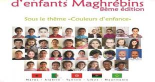 «Couleurs d'enfance» : Quand les enfants font le Maghreb