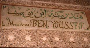 Medersa «Ben Youssef» : Un haut lieu spirituel renaît