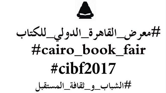 Salon du livre du Caire : Le Maroc invité d'honneur