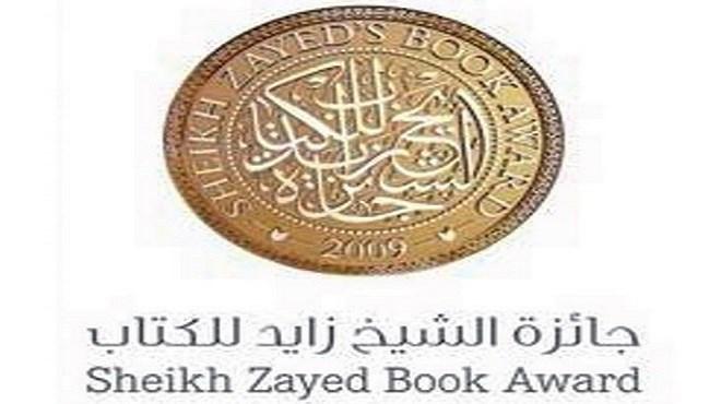 Prix Cheikh Zayed : Un Marocain dans la  course