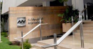 AWB : La Finance participative en Afrique de l'Ouest