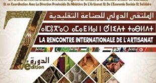 Artisanat : Rencontre internationale à Ouarzazate et Sénégal, invité d'honneur