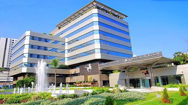 Le Groupe Banque Populaire Maroc lance une banque dédiée aux «Titres»