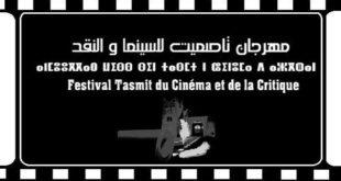 Cinéma : Le 4ème Tasmit à Béni Mellal