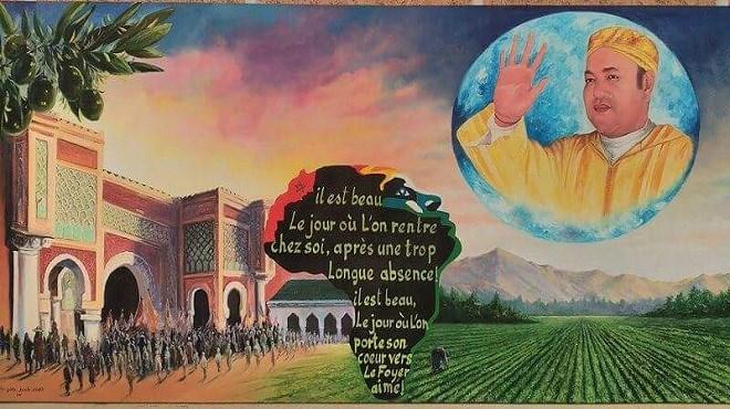 Maroc : Une toile pour commémorer le retour à l'UA