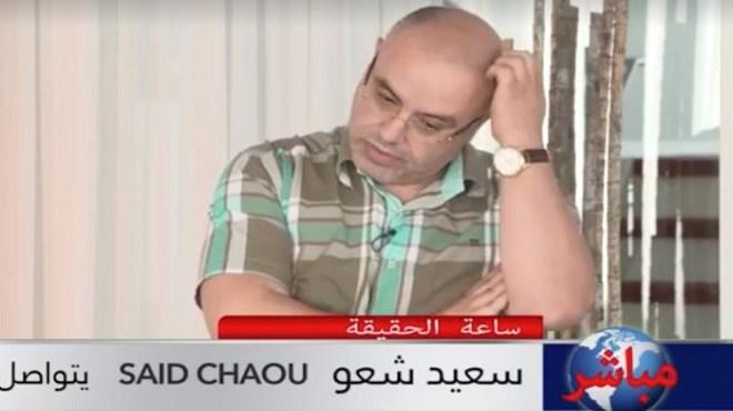 Maroc-Hollande : Une crise nommée Chaou