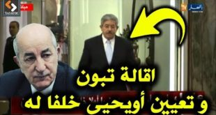 Algérie : Le Premier ministre Abdelmadjid Tebboune limogé et remplacé par Ahmed Ouyahia