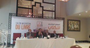 Grande première : Un Salon Maghrébin du Livre lancé à Oujda