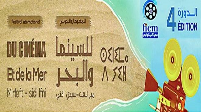 Du cinéma et de la mer : Les lauréats de Mir Left Sidi Ifni