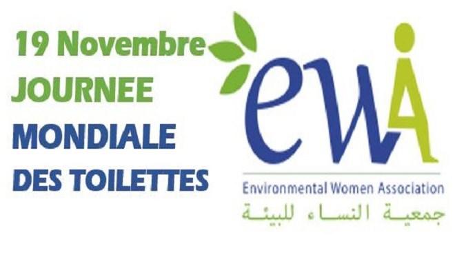 Environnement/Maroc : EWA et la Journée des toilettes