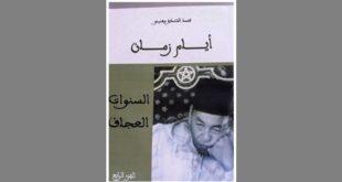 Ayame zamane : Le 4ème tome de Seddik Maâninou est paru