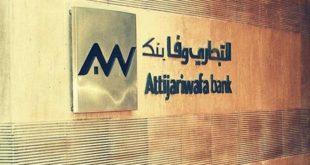 Maroc : Attijariwafa bank, pour la dématérialisation des cautions douanières