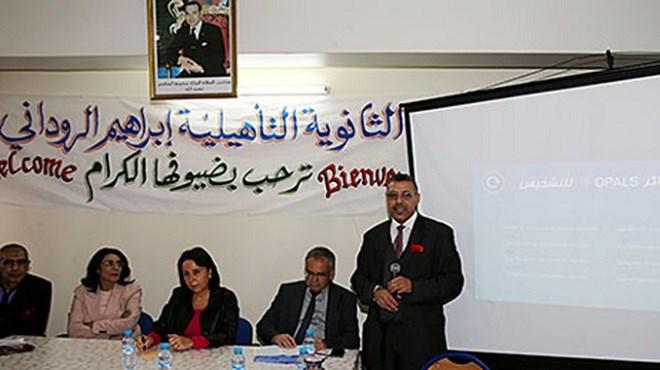 SIDA : Une application mobile au Maroc, pour la sensibilisation