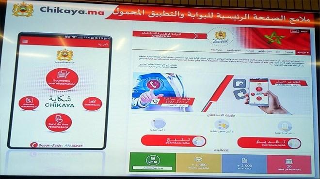 Maroc/Service public : Le portail «Chikaya.ma», opérationnel le 9 janvier