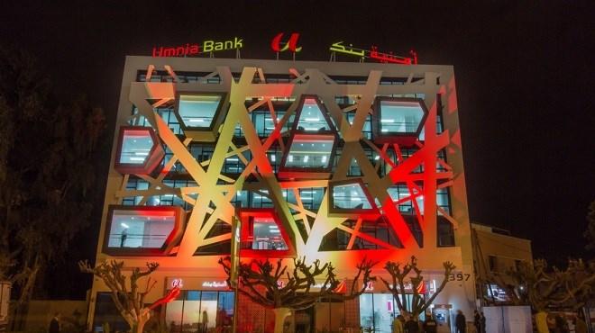 Banques participatives : Umnia Bank se dote d'un siège à part entière !