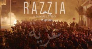 Razzia : le nouveau film de Nabil Ayouch (Vidéo)