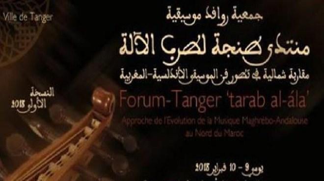 Forum «Tarab Al Ala» à Tanger