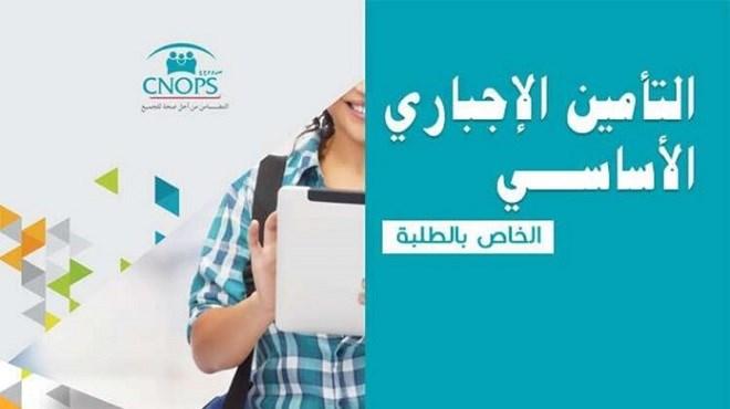 AMO-étudiants : La CDG s'allie à la CNOPS