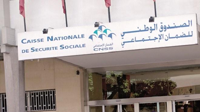 Assurance volontaire : La CNSS redéfinit les règles