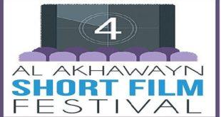 Festival : Le court-métrage à Al Akhawayn