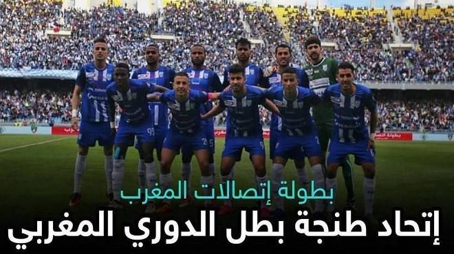 Botola Maroc Télécom D1 : L'Ittihad de Tanger remporte le titre !