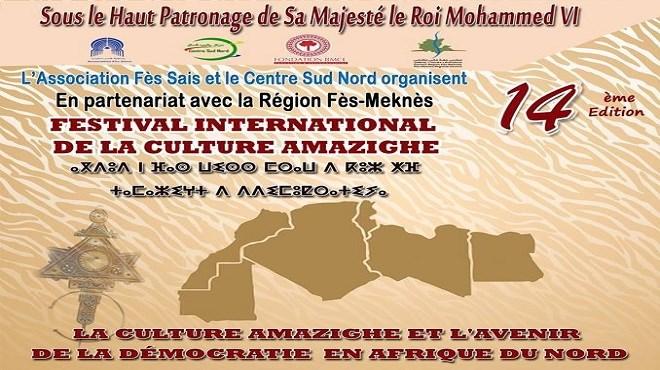 Festival : La culture amazighe en fête à Fès
