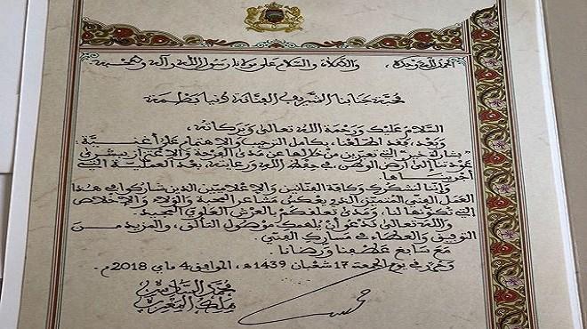 Dunia Batma reçoit une lettre du Roi Mohammed VI (Photo)