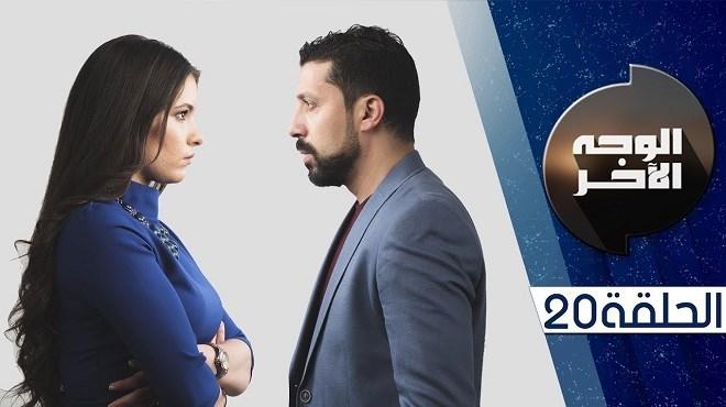 """""""Al Wajh Al Akhar"""" la série ramadanesque qui a séduit les téléspectateurs"""