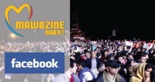 Facebook s'associe à Maroc-Cultures à l'occasion de la 17ème édition du Festival Mawazine