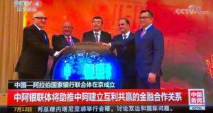 BMCE Bank of Africa : Parmi les fondateurs d'une association bancaire sino-arabe