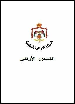 Verdicts judiciaires : Au nom du Roi, du peuple et en vertu de la loi