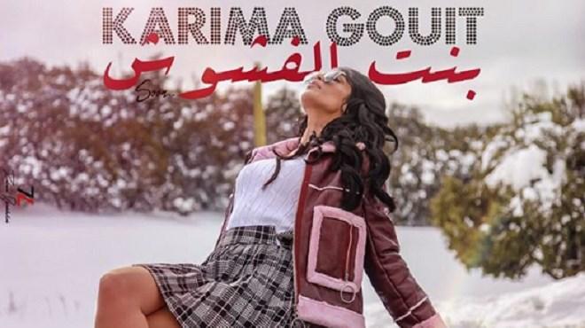 """Karima Gouit de retour avec """"Bent Lfchouch"""""""