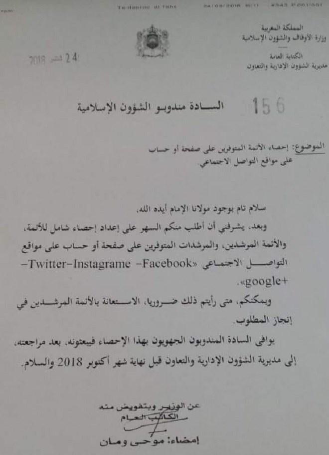 Habous et Affaires islamiques : les comptes Facebook recensés
