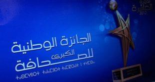 Maroc : lancement de la 16ème édition du Grand Prix national de la presse